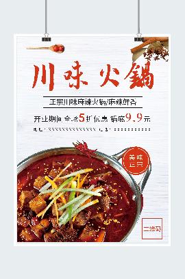 简约川味火锅开业活动广告平面海报