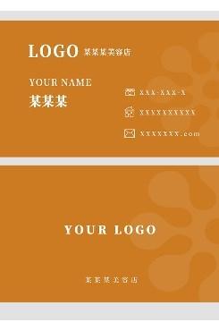 商务橙色美容平面广名片