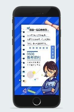 蓝色动感高考寄语手机海报
