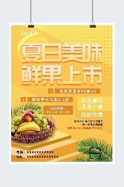 夏日水果线上广告平面海报