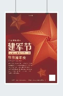 建军节周年庆平面海报