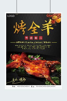 黑色高端烤全羊美食广告平面海报