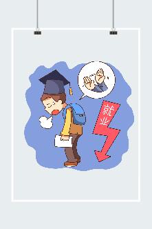大学生就业难人物插画