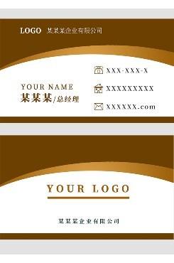 商务褐色企业广告平面名片