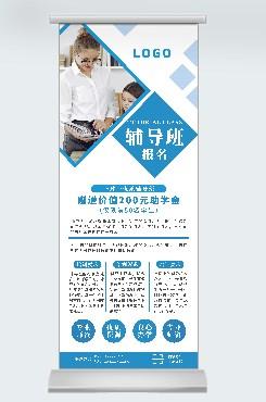 辅导班宣传广告平面易拉宝