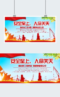 安全至上海报