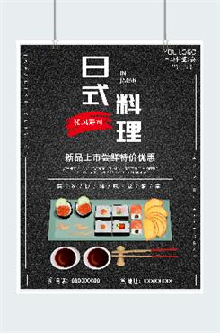 日式料理竖版海报