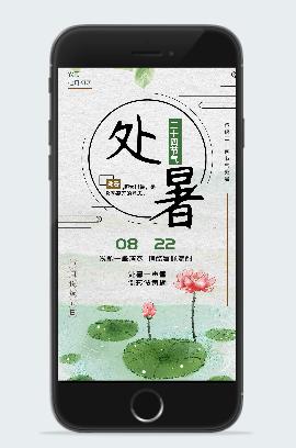 清新插画处暑节气海报
