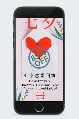 粉色七夕pop促销海报