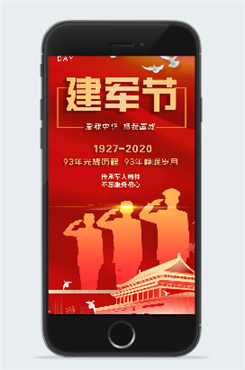 建军节93周年纪念日