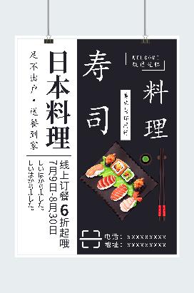 蓝黑色简约日料店宣传竖版海报