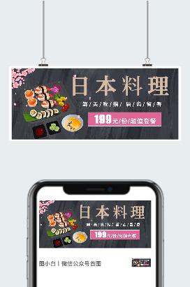 日式料理公众号图片