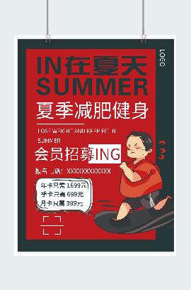 夏季减肥宣传海报