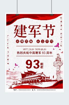 红色大气建军93周年建军节海报