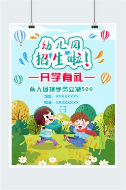 可爱卡通风幼儿园招生宣传海报