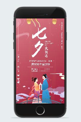 红色插画风七夕手机海报