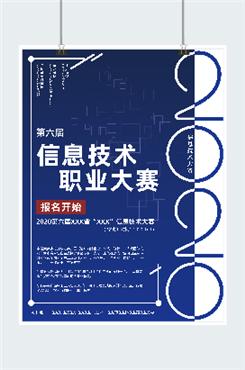 信息技术职业大赛宣传海报