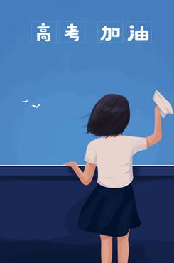 简约卡通手绘高考加油图片