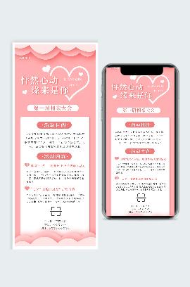 粉色简约七夕社交媒体营销长图