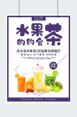 水果茶竖版海报