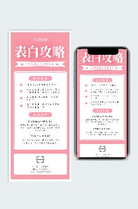 粉色促销活动海报