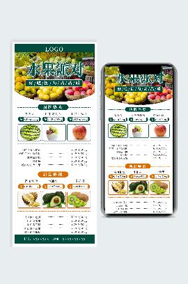 绿色简约水果社交媒体营销长图