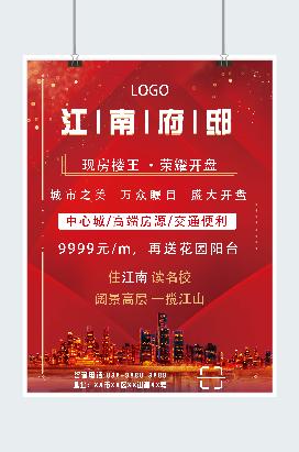金耀红色江南府邸开盘广告平面海报竖版海报