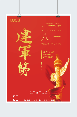 紅色背景八一建軍節廣告平面海報