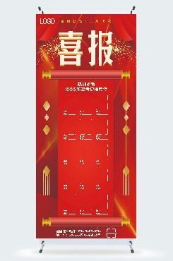 红色高考喜报宣传海报