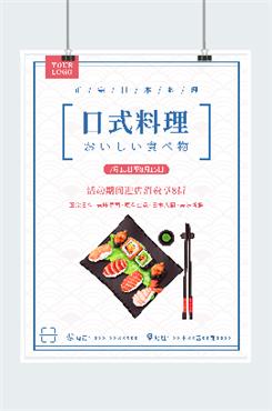 蓝白简约风日式料理海报