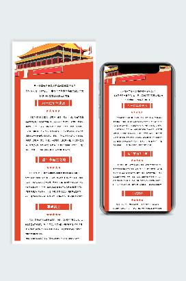 建军节纪念活动主题媒体长图
