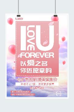 七夕促销广告平面海报
