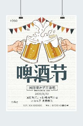国际啤酒节平面海报