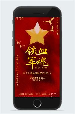 简约大气红色八一建军节宣传活动海报