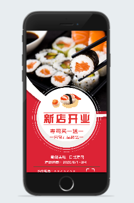 新店开业寿司宣传手机海报