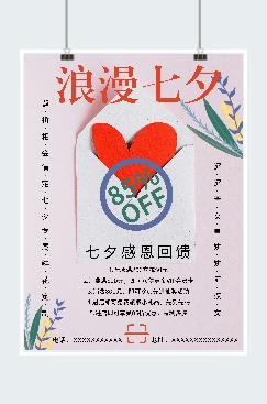 七夕信封感恩回馈竖版海报