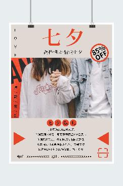 时尚七夕情人节促销活动海报