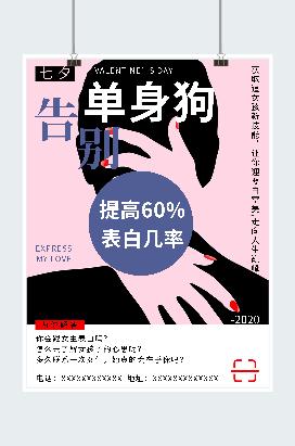 七夕告别单身宣传竖版海报