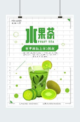 水果茶印刷物料竖版海报