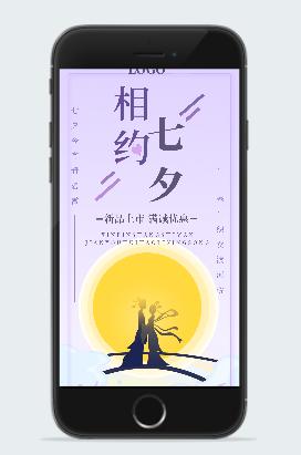 七夕促销手机海报模板