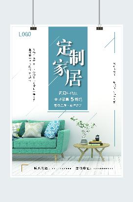 日式家具宣传广告平面海报
