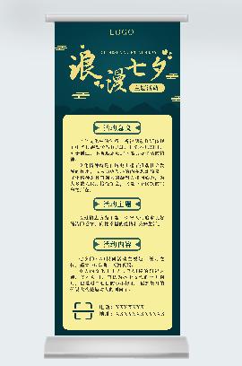 浪漫七夕情人节展板