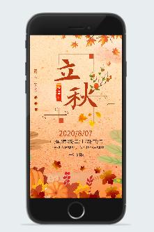 金秋时节立秋手机海报