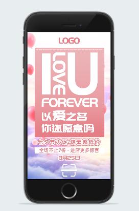 唯美七夕节促销活动海报