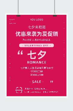 浪漫七夕品牌宣传海报图片