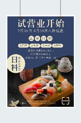 日式新店开业竖版海报