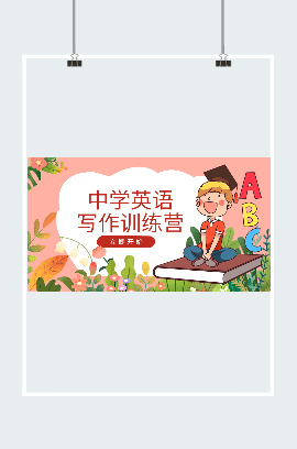 卡通中学生英语辅导海报