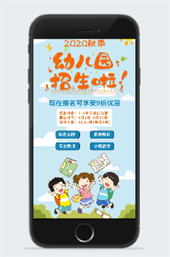 幼儿园招生广告海报