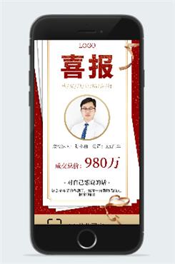 年度销售达人表彰手机海报