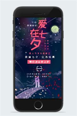 爱在七夕促销活动海报